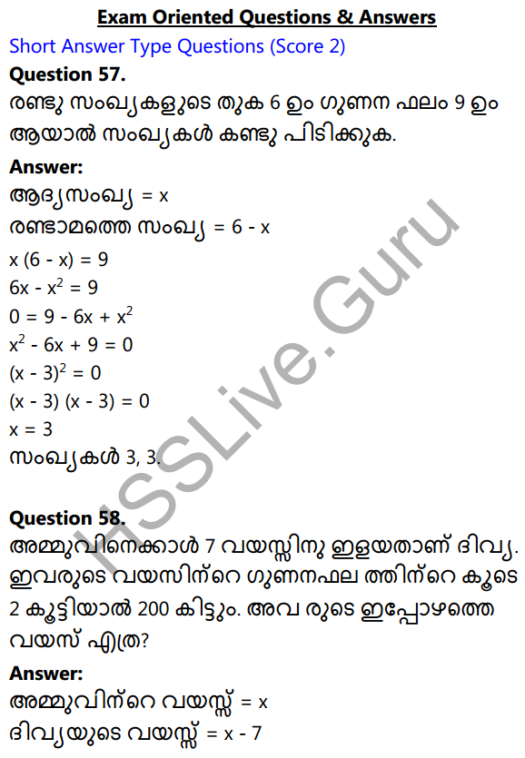 Kerala Syllabus 10th Standard Maths Solutions Chapter 4 Second Degree Equations in Malayalam 59
