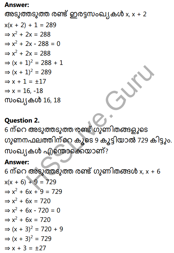 Kerala Syllabus 10th Standard Maths Solutions Chapter 4 Second Degree Equations in Malayalam 4