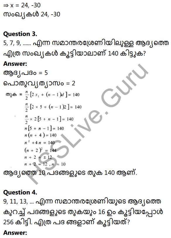 Kerala Syllabus 10th Standard Maths Solutions Chapter 4 Second Degree Equations in Malayalam 5