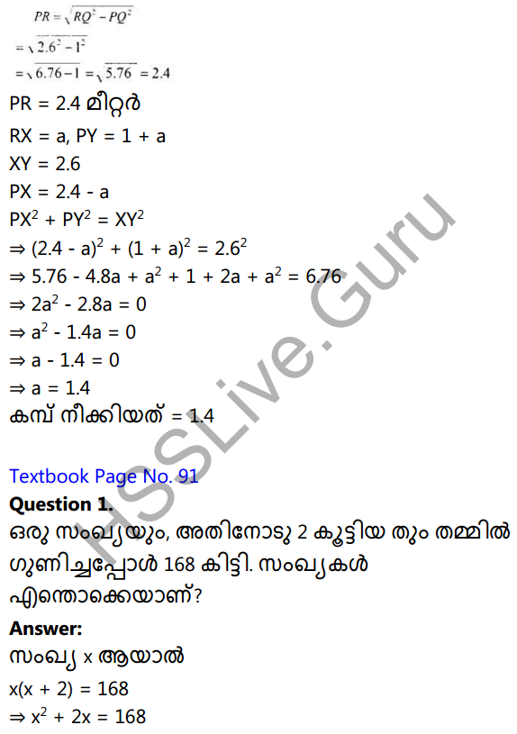 Kerala Syllabus 10th Standard Maths Solutions Chapter 4 Second Degree Equations in Malayalam 9