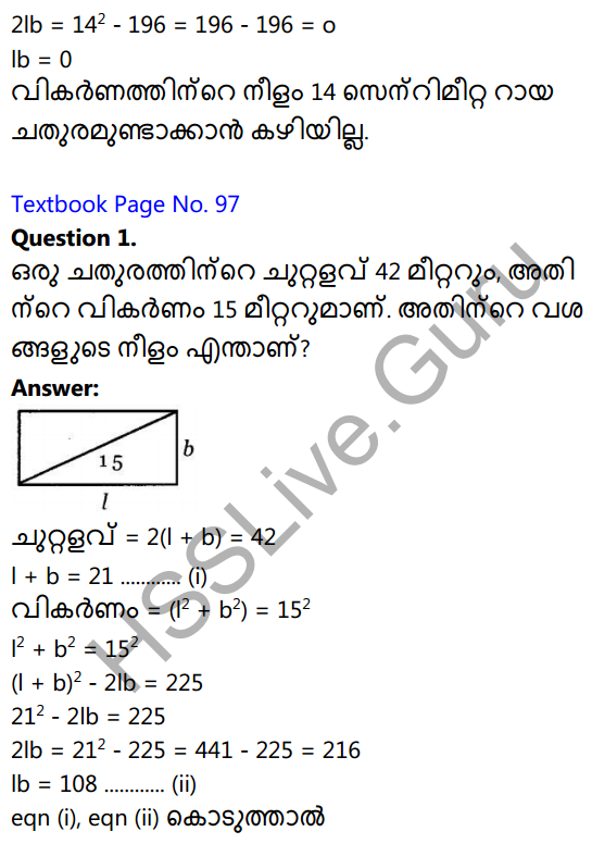 Kerala Syllabus 10th Standard Maths Solutions Chapter 4 Second Degree Equations in Malayalam 14