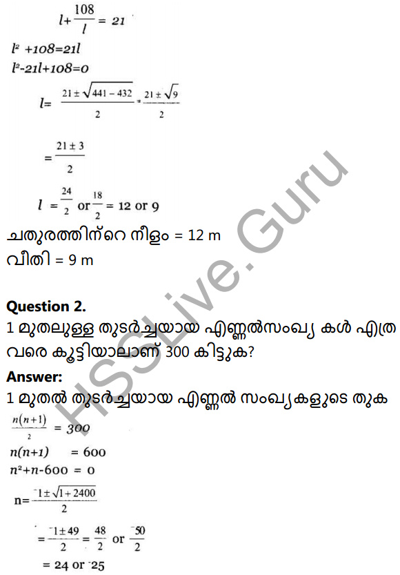 Kerala Syllabus 10th Standard Maths Solutions Chapter 4 Second Degree Equations in Malayalam 15