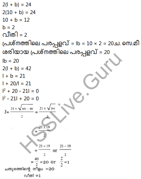Kerala Syllabus 10th Standard Maths Solutions Chapter 4 Second Degree Equations in Malayalam 17