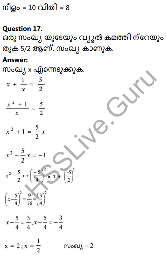 Kerala Syllabus 10th Standard Maths Solutions Chapter 4 Second Degree Equations in Malayalam 26