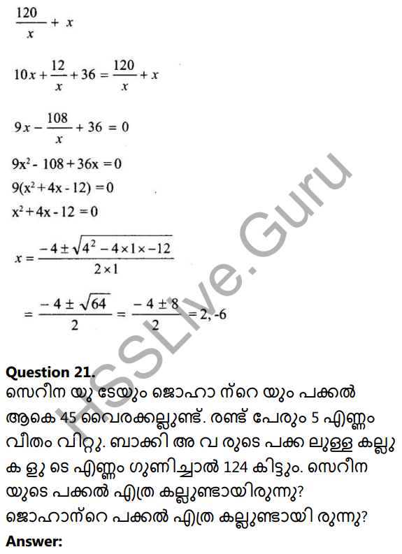 Kerala Syllabus 10th Standard Maths Solutions Chapter 4 Second Degree Equations in Malayalam 29
