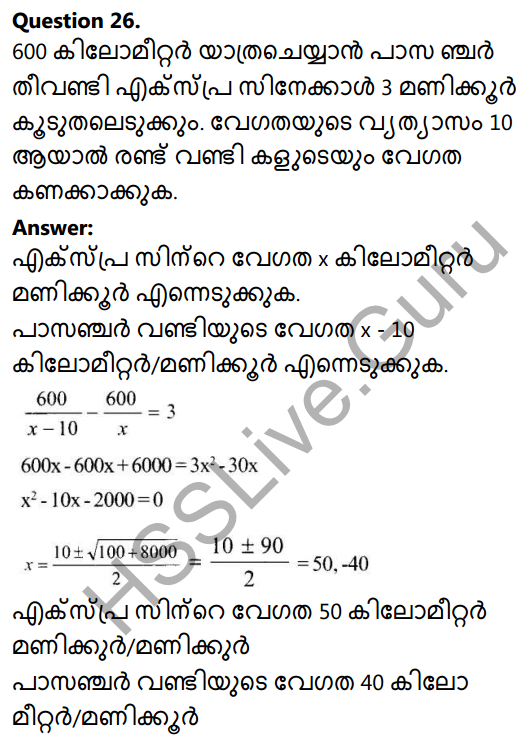 Kerala Syllabus 10th Standard Maths Solutions Chapter 4 Second Degree Equations in Malayalam 34