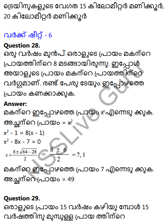 Kerala Syllabus 10th Standard Maths Solutions Chapter 4 Second Degree Equations in Malayalam 36