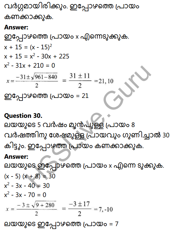 Kerala Syllabus 10th Standard Maths Solutions Chapter 4 Second Degree Equations in Malayalam 37