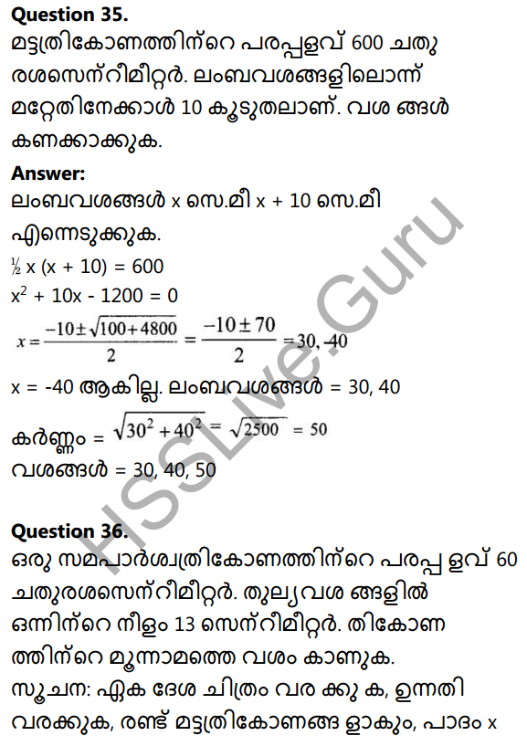 Kerala Syllabus 10th Standard Maths Solutions Chapter 4 Second Degree Equations in Malayalam 41