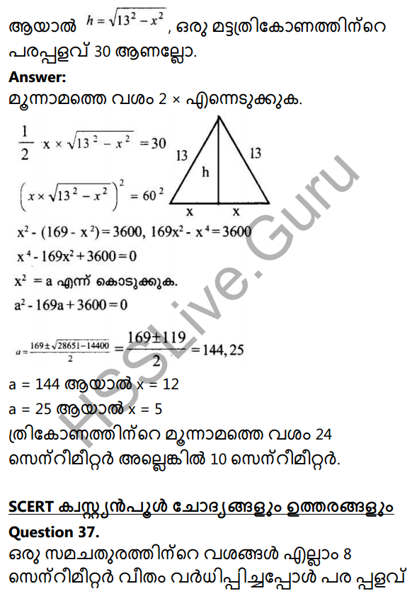 Kerala Syllabus 10th Standard Maths Solutions Chapter 4 Second Degree Equations in Malayalam 42
