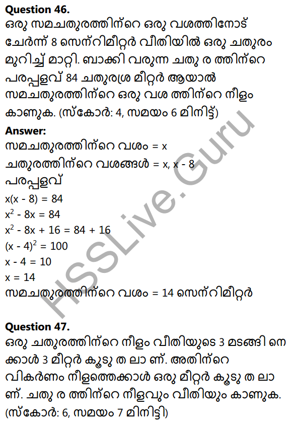 Kerala Syllabus 10th Standard Maths Solutions Chapter 4 Second Degree Equations in Malayalam 50