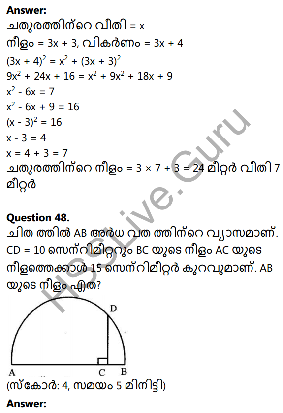 Kerala Syllabus 10th Standard Maths Solutions Chapter 4 Second Degree Equations in Malayalam 51
