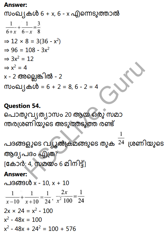 Kerala Syllabus 10th Standard Maths Solutions Chapter 4 Second Degree Equations in Malayalam 56