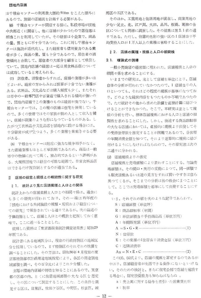 日本住宅公団団地内店舗研究 (9)