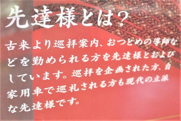 saigoku-sendatsu011