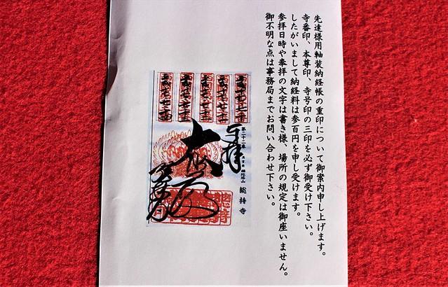 saigoku-sendatsu007