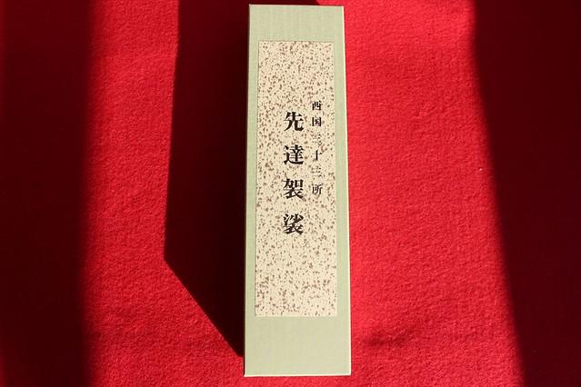 saigoku-sendatsu001