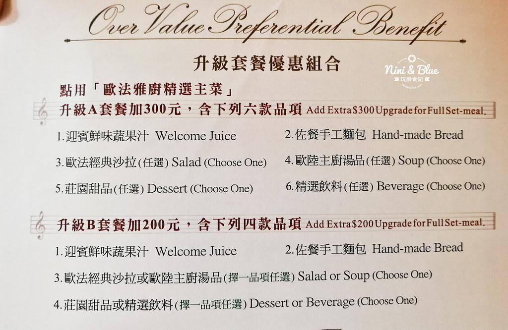 布列塔尼 歐法鄉村雅廚 menu菜單01