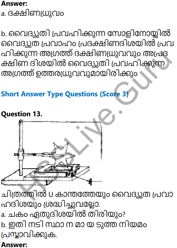 Kerala Syllabus 10th Standard Physics Solutions Chapter 2 Magnetic Effect of Electric Current in Malayalam 31
