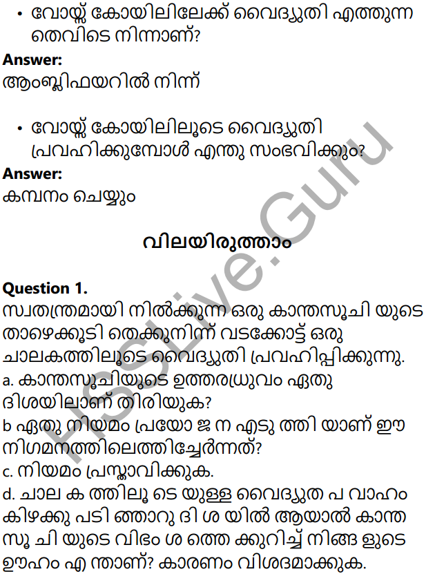 Kerala Syllabus 10th Standard Physics Solutions Chapter 2 Magnetic Effect of Electric Current in Malayalam 17
