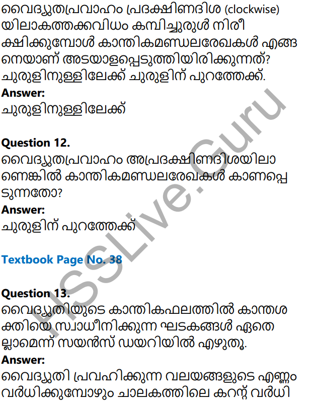 Kerala Syllabus 10th Standard Physics Solutions Chapter 2 Magnetic Effect of Electric Current in Malayalam 9