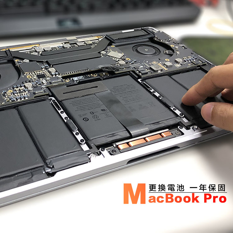 MacBook電池更換 艾斯奎爾