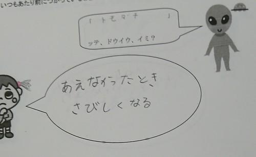 ともだち5.edit