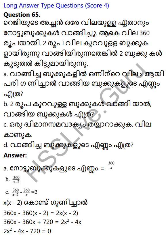 Kerala Syllabus 10th Standard Maths Solutions Chapter 4 Second Degree Equations in Malayalam 65