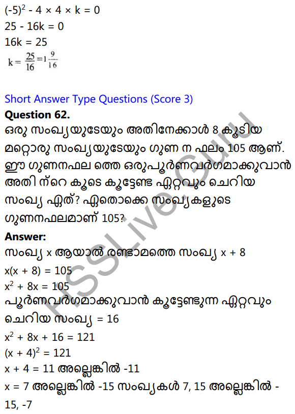 Kerala Syllabus 10th Standard Maths Solutions Chapter 4 Second Degree Equations in Malayalam 62