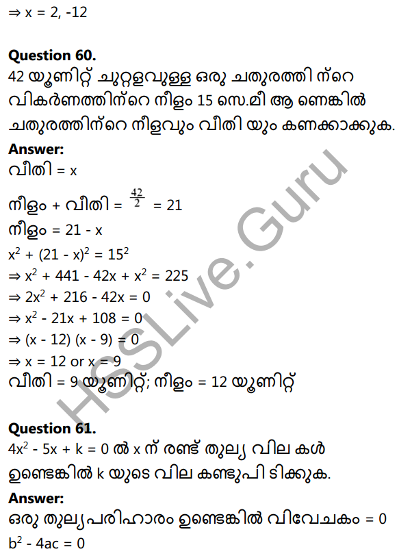 Kerala Syllabus 10th Standard Maths Solutions Chapter 4 Second Degree Equations in Malayalam 61