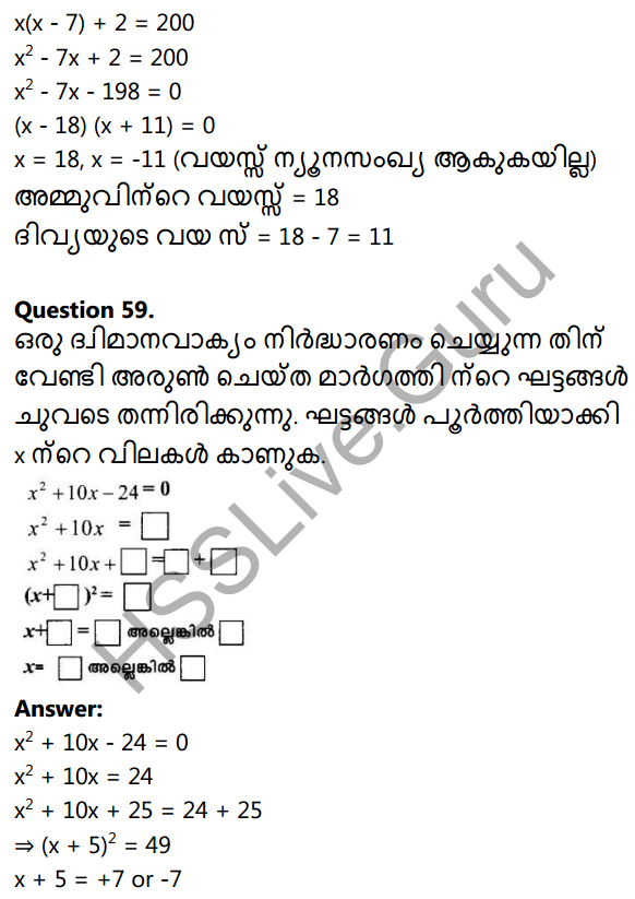 Kerala Syllabus 10th Standard Maths Solutions Chapter 4 Second Degree Equations in Malayalam 60