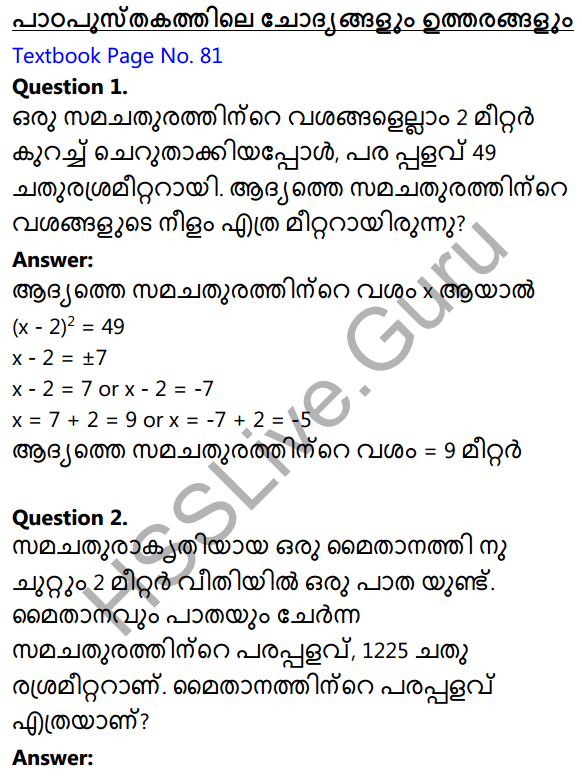 Kerala Syllabus 10th Standard Maths Solutions Chapter 4 Second Degree Equations in Malayalam 1