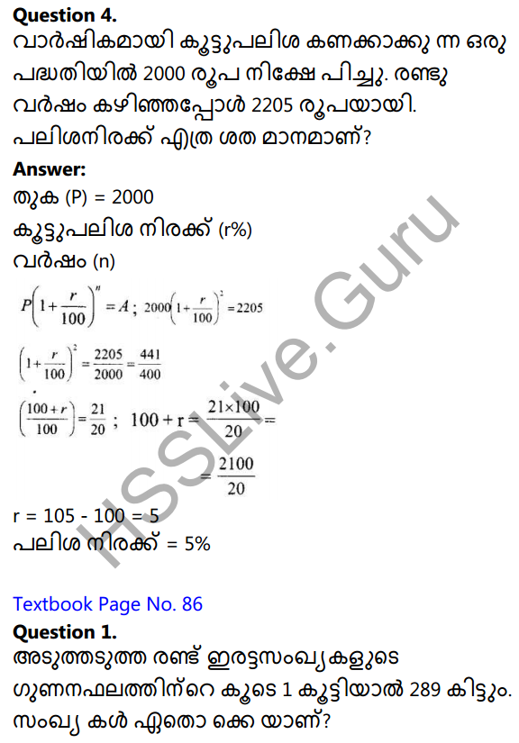 Kerala Syllabus 10th Standard Maths Solutions Chapter 4 Second Degree Equations in Malayalam 3
