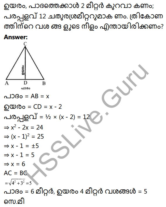 Kerala Syllabus 10th Standard Maths Solutions Chapter 4 Second Degree Equations in Malayalam 7