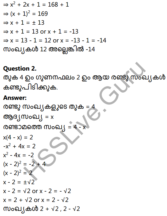 Kerala Syllabus 10th Standard Maths Solutions Chapter 4 Second Degree Equations in Malayalam 10