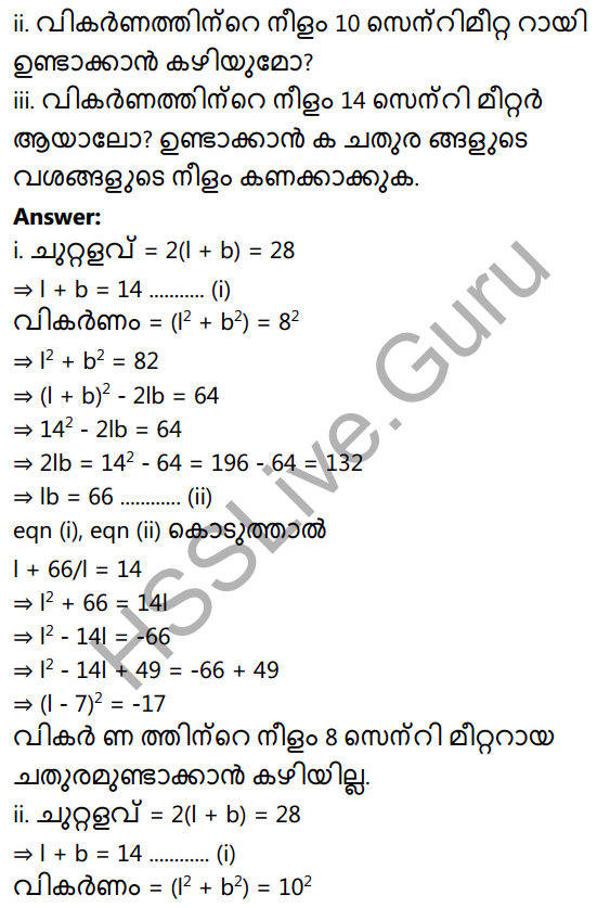 Kerala Syllabus 10th Standard Maths Solutions Chapter 4 Second Degree Equations in Malayalam 12