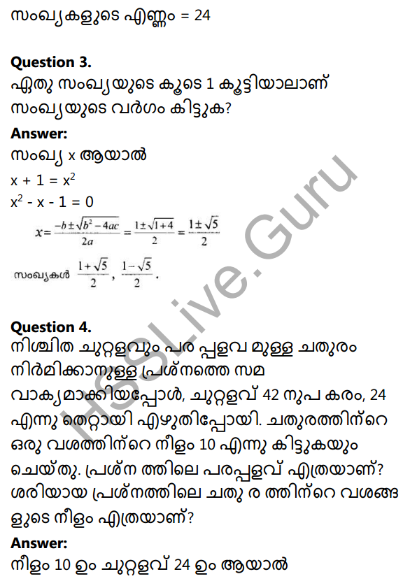 Kerala Syllabus 10th Standard Maths Solutions Chapter 4 Second Degree Equations in Malayalam 16