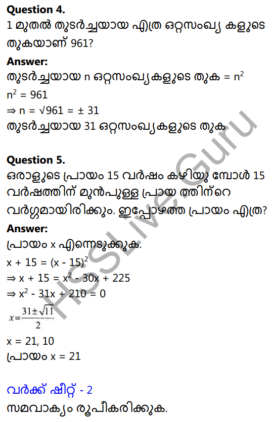 Kerala Syllabus 10th Standard Maths Solutions Chapter 4 Second Degree Equations in Malayalam 20