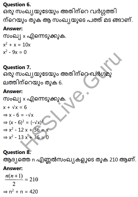 Kerala Syllabus 10th Standard Maths Solutions Chapter 4 Second Degree Equations in Malayalam 21