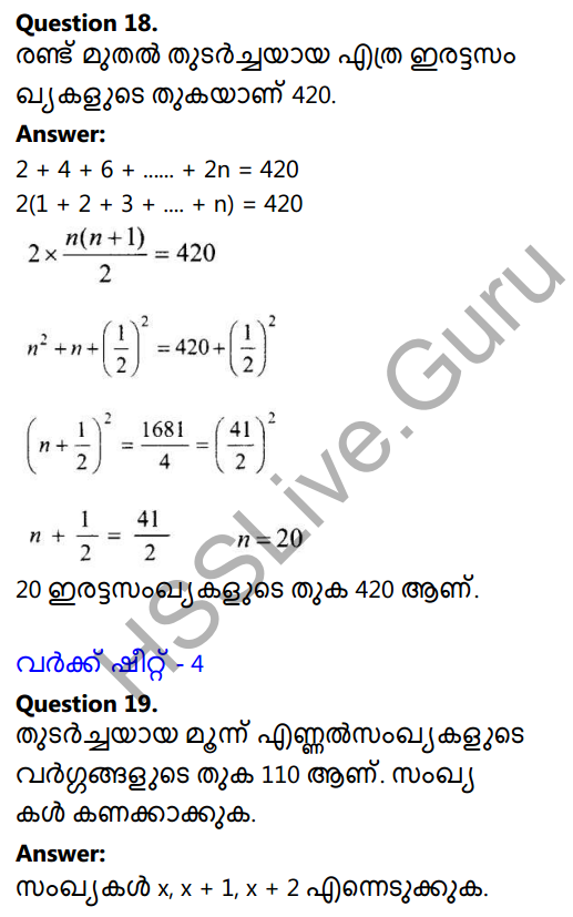 Kerala Syllabus 10th Standard Maths Solutions Chapter 4 Second Degree Equations in Malayalam 27