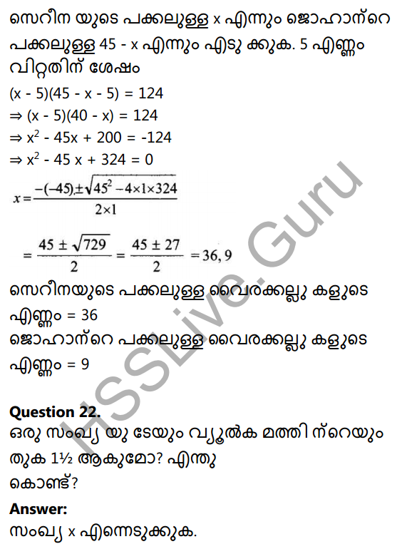 Kerala Syllabus 10th Standard Maths Solutions Chapter 4 Second Degree Equations in Malayalam 30