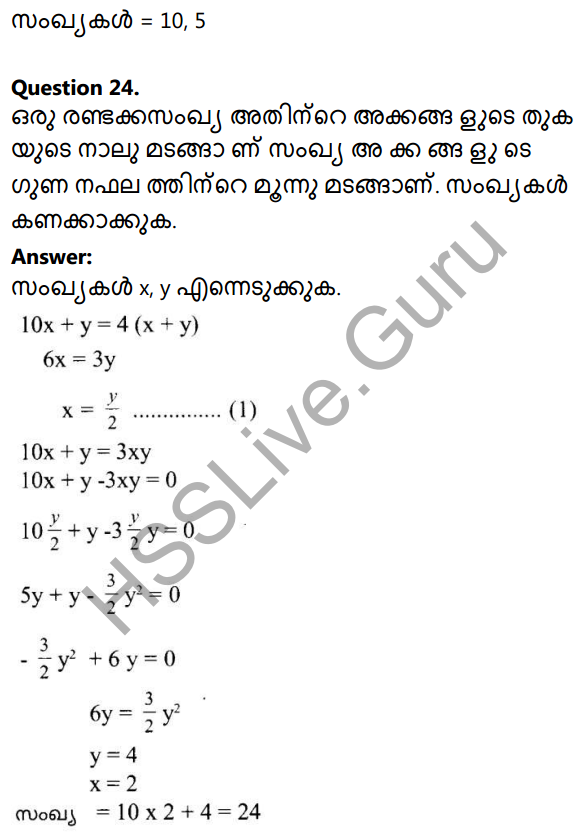 Kerala Syllabus 10th Standard Maths Solutions Chapter 4 Second Degree Equations in Malayalam 32