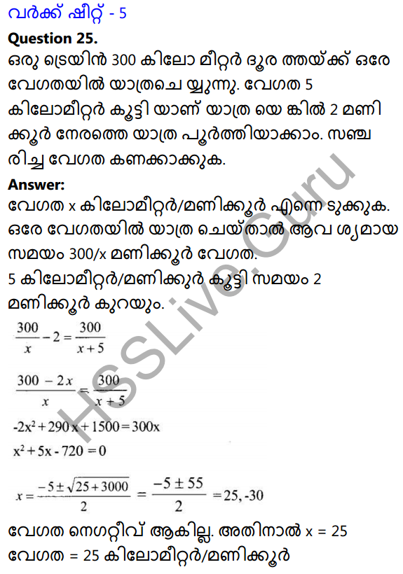 Kerala Syllabus 10th Standard Maths Solutions Chapter 4 Second Degree Equations in Malayalam 33