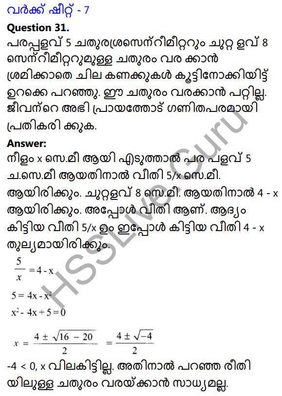 Kerala Syllabus 10th Standard Maths Solutions Chapter 4 Second Degree Equations in Malayalam 38
