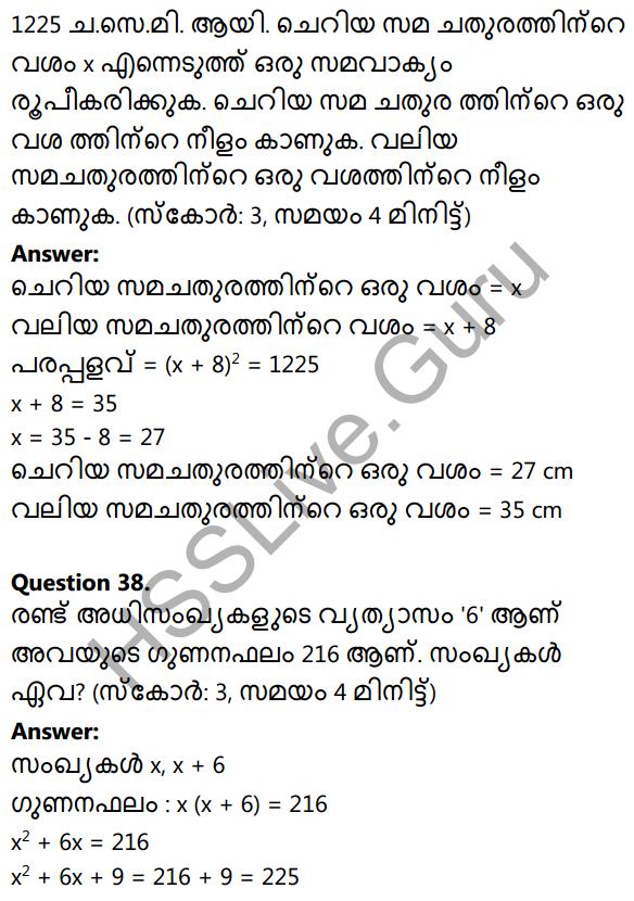 Kerala Syllabus 10th Standard Maths Solutions Chapter 4 Second Degree Equations in Malayalam 43