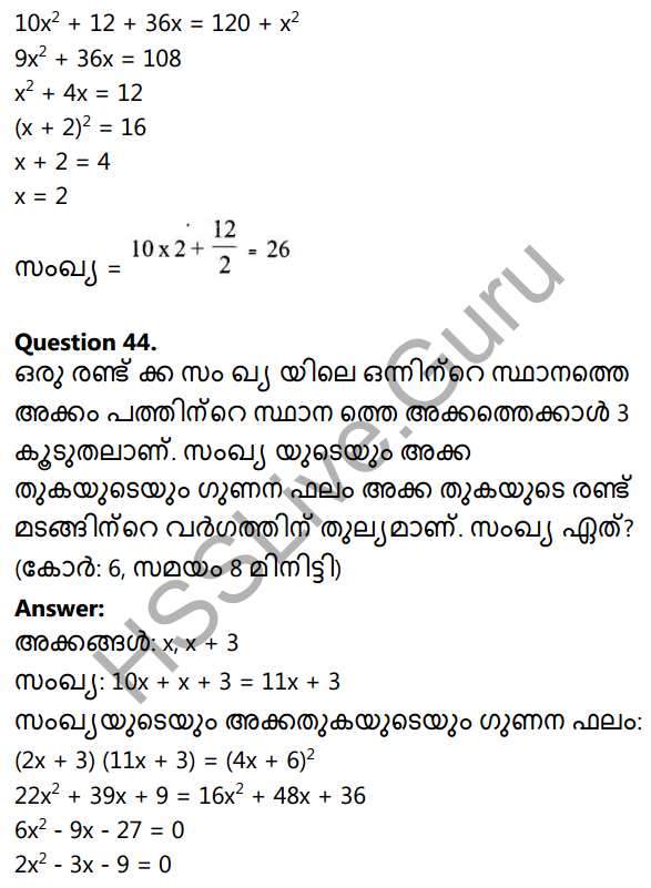 Kerala Syllabus 10th Standard Maths Solutions Chapter 4 Second Degree Equations in Malayalam 48