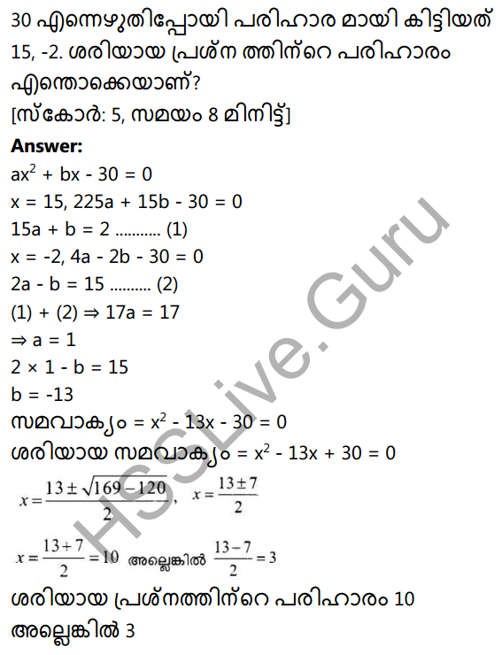 Kerala Syllabus 10th Standard Maths Solutions Chapter 4 Second Degree Equations in Malayalam 58