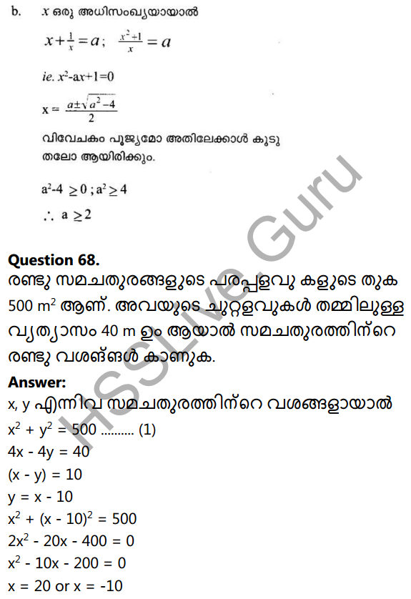 Kerala Syllabus 10th Standard Maths Solutions Chapter 4 Second Degree Equations in Malayalam 68