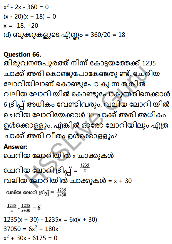 Kerala Syllabus 10th Standard Maths Solutions Chapter 4 Second Degree Equations in Malayalam 66