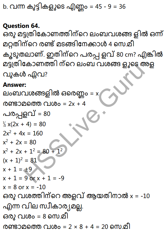 Kerala Syllabus 10th Standard Maths Solutions Chapter 4 Second Degree Equations in Malayalam 64